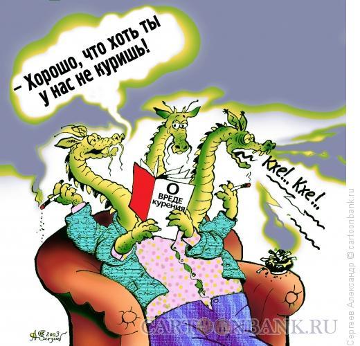 Карикатура: О вреде курения, Сергеев Александр