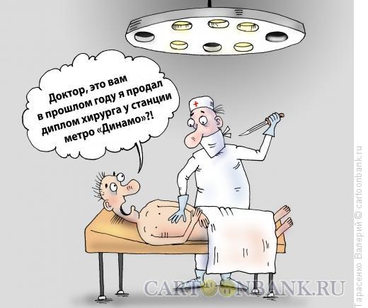 Карикатура: Поддельный диплом, Тарасенко Валерий