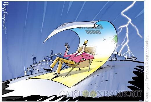 Карикатура: Страховка, Подвицкий Виталий