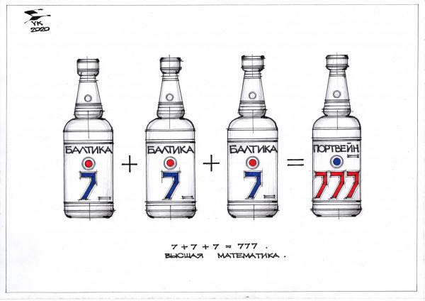 Карикатура: 7+7+7=777 . Высшая математика ., Юрий Косарев