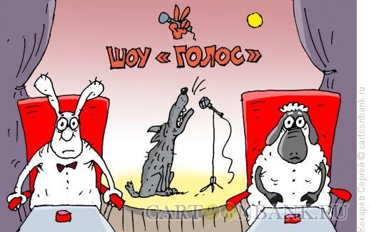 Карикатура: голос, Кокарев Сергей