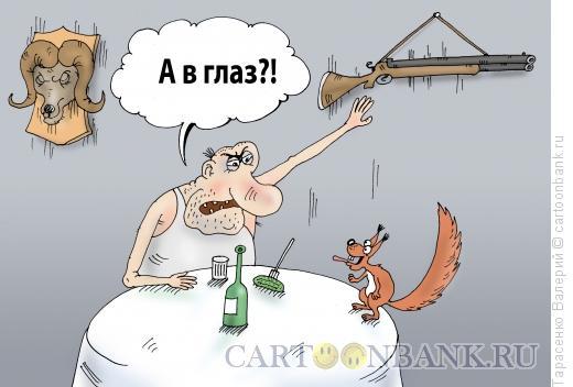Карикатура: Охота, Тарасенко Валерий