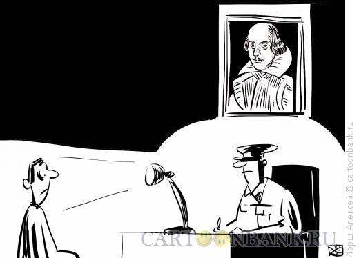Карикатура: Шекспир, Иорш Алексей