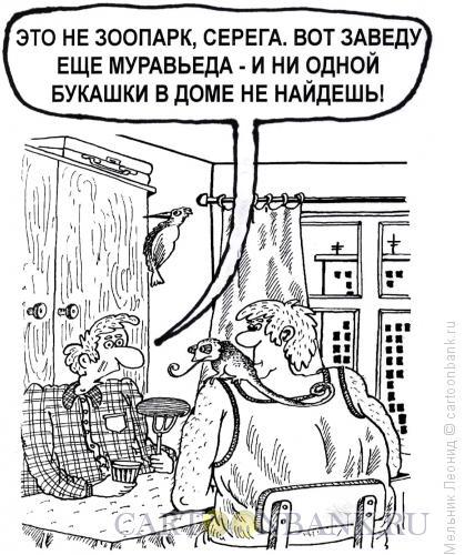 Карикатура: Долой букашек, Мельник Леонид
