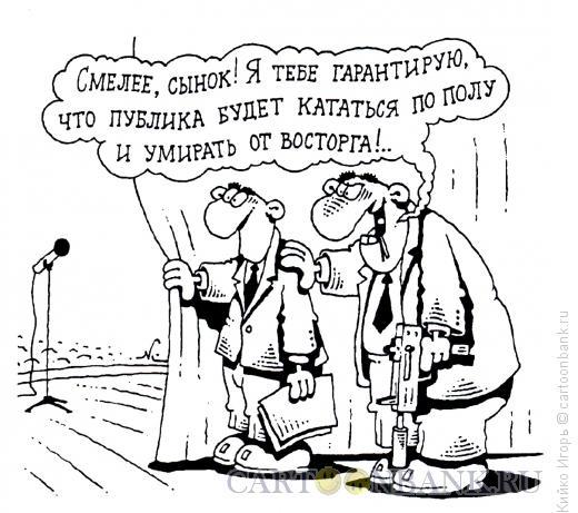 Карикатура: Помощь папы, Кийко Игорь