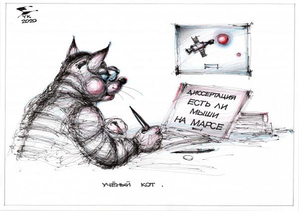 Карикатура: Учёный кот ., Юрий Косарев