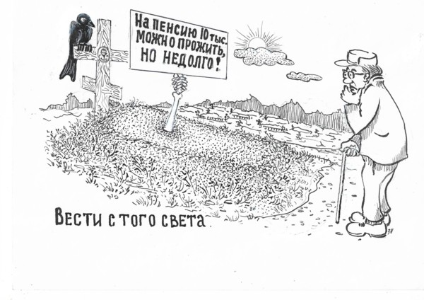 Карикатура: Вести с того света, Зеркаль Николай Фомич