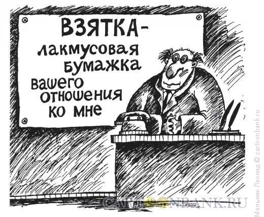 Карикатура: Открытым текстом, Мельник Леонид