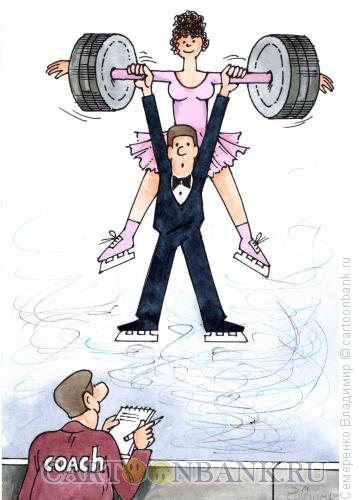 Карикатура: тренировка фигуристов, Семеренко Владимир