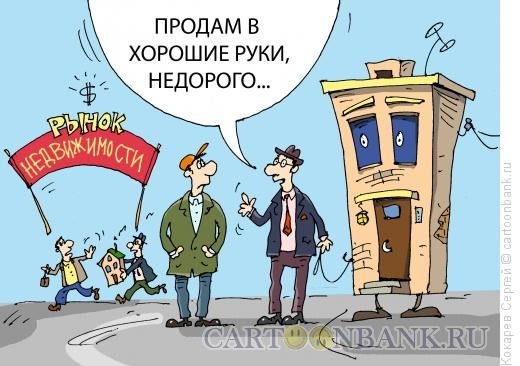 Карикатура: жилье мое, Кокарев Сергей