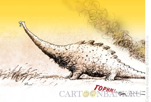 Карикатура: Горим, Сергеев Александр