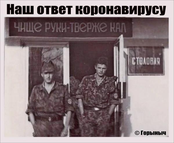Мем: Наш ответ коронавирусу, Игорь Мычло
