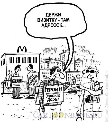 Карикатура: Реклама, Мельник Леонид