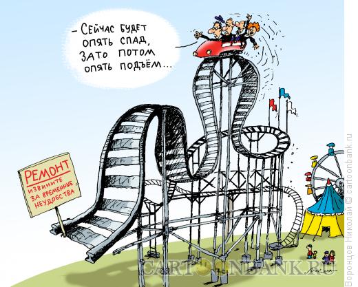 Карикатура: Американские горки, Воронцов Николай