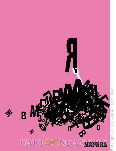 Карикатура: Буква Я и рука, Бондаренко Марина