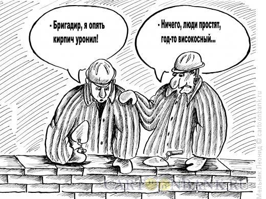 Карикатура: Тяжелый год, Мельник Леонид
