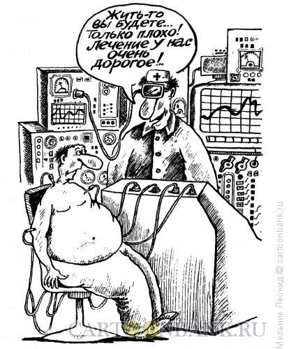 Карикатура: Доктор-оптимист, Мельник Леонид