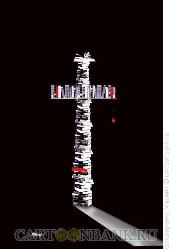 Карикатура: КНИГИ, Крест, Кровь, Распятие, Христос, Бондаренко Марина