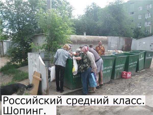 Мем: Российский средний класс. Шопинг., Тойво Глумов