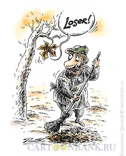 Карикатура: - ?????!, Бондаренко Дмитрий