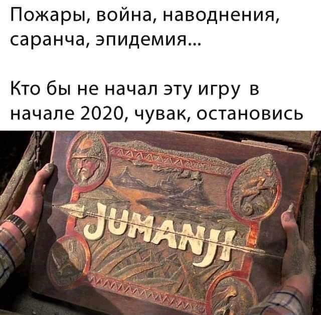 Мем: Джуманджи