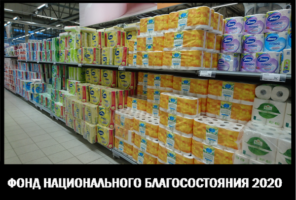 Мем: ФНБ 2020, Пантелеич