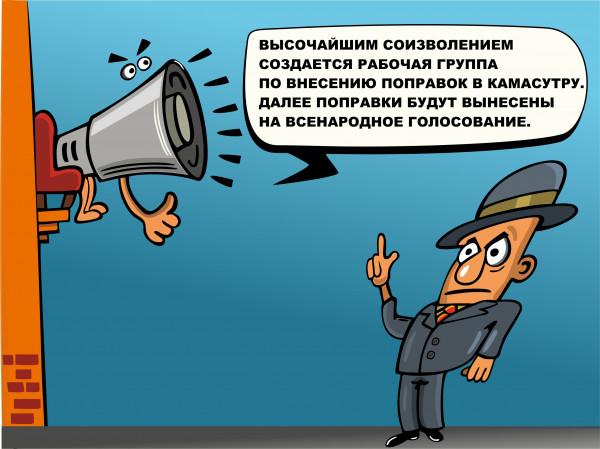 Карикатура: Глашатай, somnambula