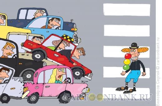 Карикатура: Клоун, Белозёров Сергей