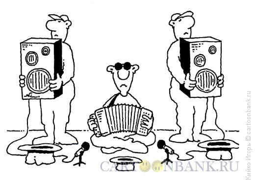 Карикатура: Щас начнется, Кийко Игорь