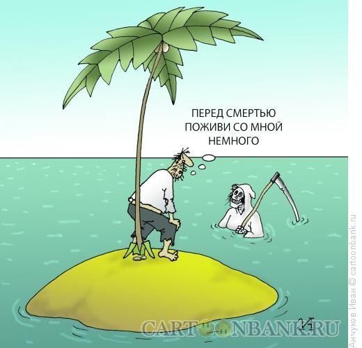 Карикатура: Смерть на острове, Анчуков Иван