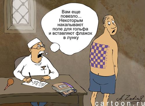 Карикатура: Тату, Александр Зудин