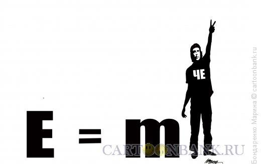 Карикатура: ЧЕ. Че Гевара, Энштейн, формула,, Бондаренко Марина