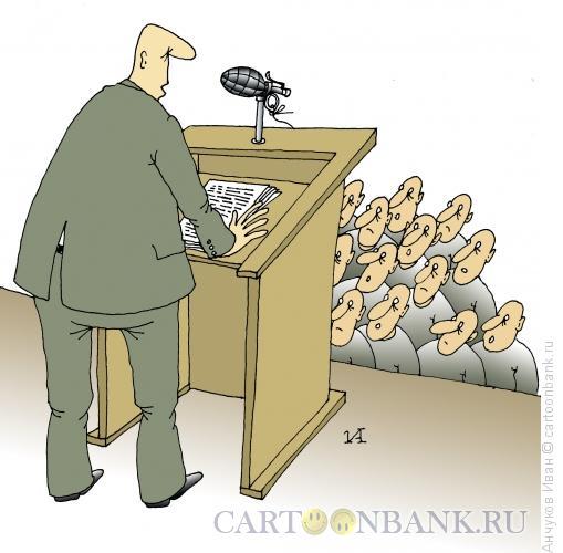 Карикатура: Микрофон с гранатой, Анчуков Иван