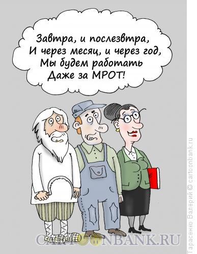 Карикатура: Бюджетники, Тарасенко Валерий