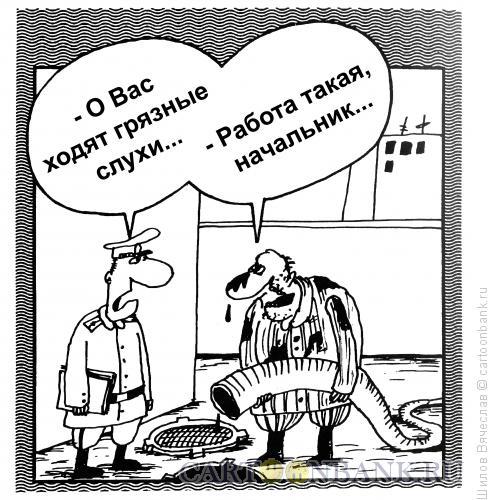 Карикатура: Грязная работа, Шилов Вячеслав
