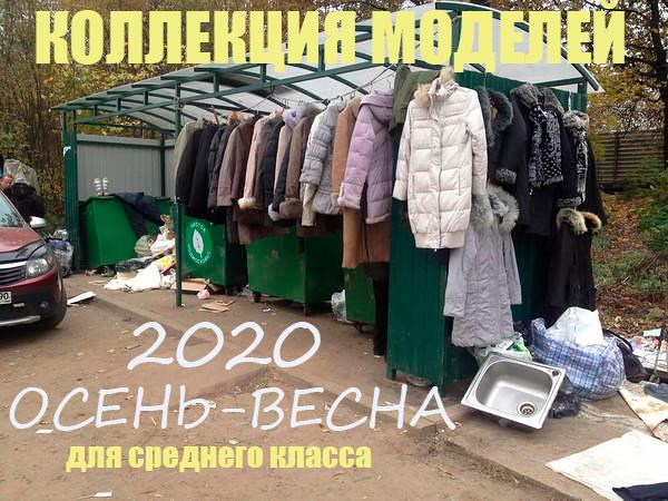 Мем: Коллекция моделей ОСЕНЬ-ВЕСНА 2020, Krem