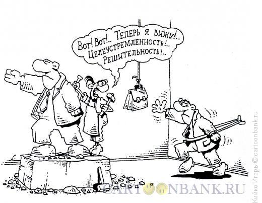 Карикатура: Модель, Кийко Игорь