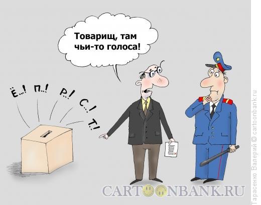 Карикатура: Голоса, Тарасенко Валерий