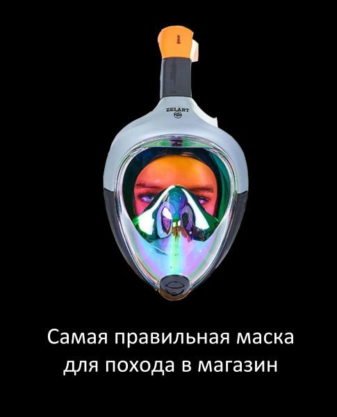 Мем: Маска