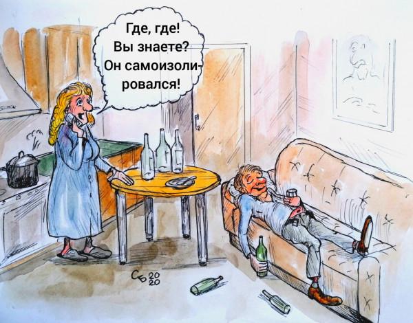 Карикатура: Самоизоляция, Serrega