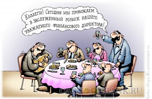 Карикатура: В заслуженный розыск, Кийко Игорь