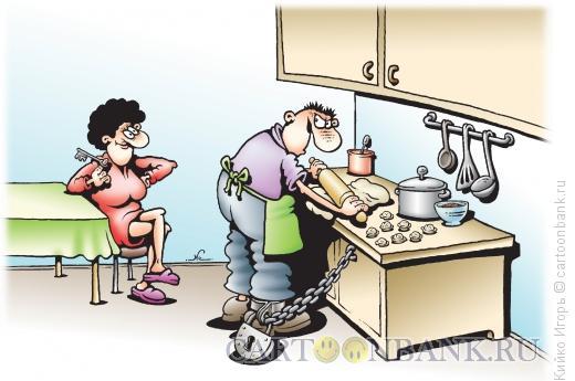 Карикатура: Кухонное рабство, Кийко Игорь