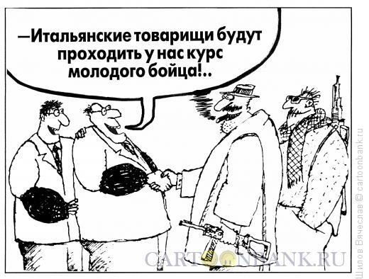 Карикатура: Мафия и бюрократы, Шилов Вячеслав