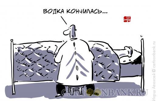 Карикатура: Водка кончилась..., Иорш Алексей