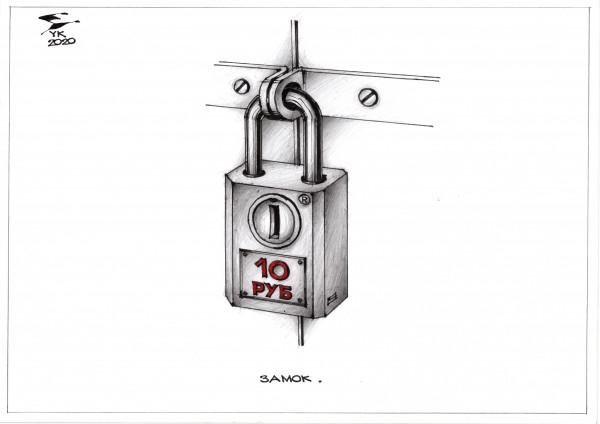 Карикатура: Замок ., Юрий Косарев