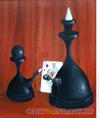 Карикатура: король и пешка, Анчуков Иван