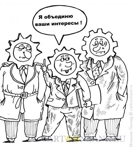 Карикатура: Необходимое звено, Мельник Леонид