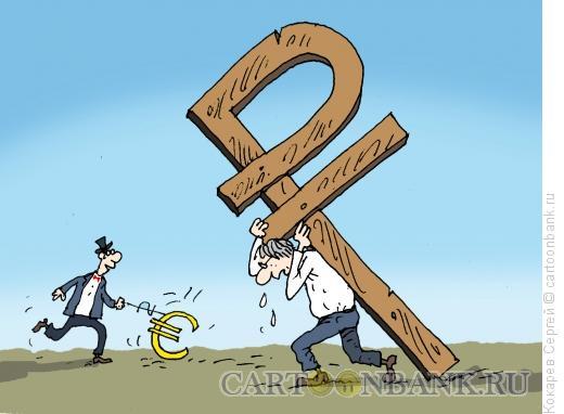 Карикатура: свой рубль, Кокарев Сергей