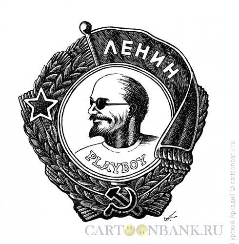 Карикатура: Орден Ленина, Гурский Аркадий