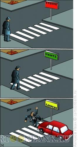 Карикатура: Первое апреля, Анчуков Иван
